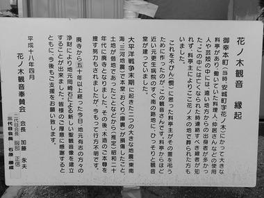 安城・花ノ木観音