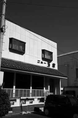 三谷温泉・玉家
