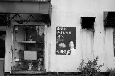 東京鳩の街三好弥